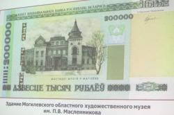 На 200-тысячной купюре изображен Могилевский художественный музей