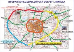 В Минске остановлено строительство второй кольцевой дороги