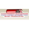 ГАЗовое оборудование на авто ( ГБО ) .     Установка,     Продажа,     Регулировка,     Ремонт.     www.    104.    by