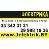 д.  Панкратовичи - Услуги электрика