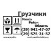 д.  Рогово - Квартирный переезд
