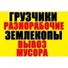 Погрузка-выгрузка,  грузчики к Вашим услугам в Минске и МО