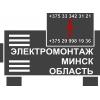 Зелёная - ПОЛНАЯ ЗАМЕНА ЭЛЕКТРИЧЕСКОЙ РАЗВОДКИ ПОД КЛЮЧ.