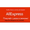 Зарегистрируйся на aliexpress и получи купон 1800 рублей на свой первый заказ.