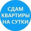 На Сутки и Часы 1комн.           Квартиры в Октябрьском р-не Минска